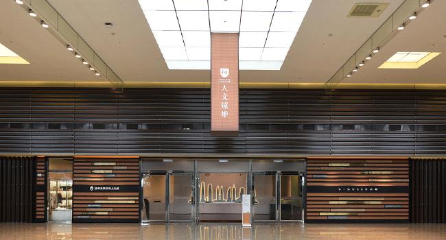 汐止展覽 -人文遠雄博物館
