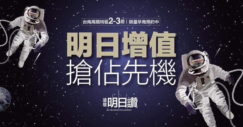 遠雄明日讚|遠雄台南高鐵唯一力作